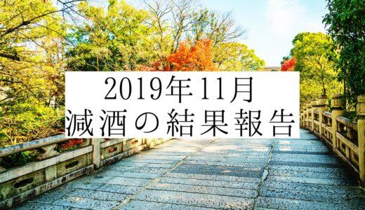 【2019年11月】減酒の結果報告