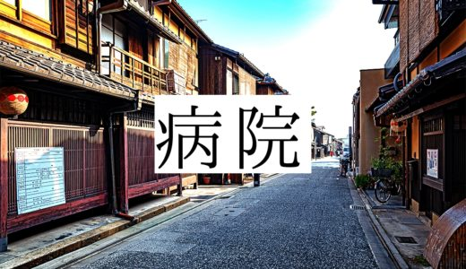 アルコール依存症を治療できる病院【厳選8選】