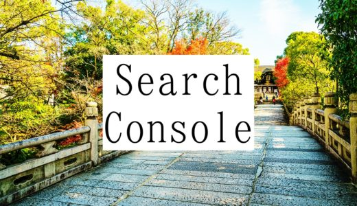 Search Console使ってますか?